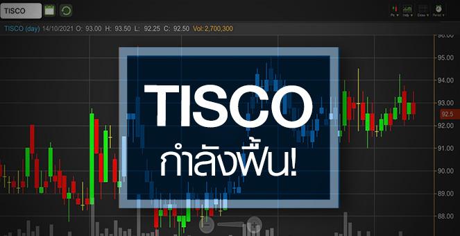 TISCO ธุรกิจกำลังฟื้น ...สัญญาณซื้อมาหรือยัง ?