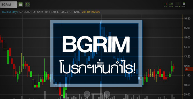 BGRIM จุดต่ำสุดใกล้มาถึง ...โบรกฯหั่นเป้ากำไร!