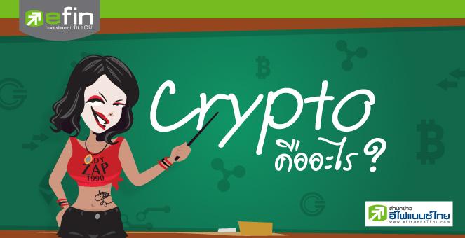cryptocurrency แปล ว่า