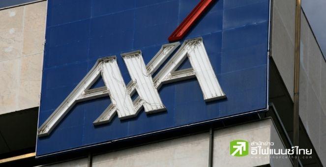 AXA ประกันภัยยักษ์ใหญ่ ไฟเขียวลูกค้าในสวิตจ่ายบิลด้วย Bitcoin