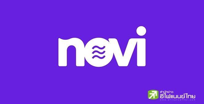 `Novi` กระเป๋าเงินดิจิทัลของ Facebook ประกาศเพิ่มพนักงานในฟิลิปปินส์